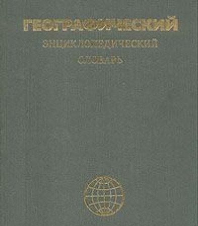 9785852700575: Geograficheskii entsiklopedicheskii slovar: Geograficheskie nazvaniia (Russian Edition)