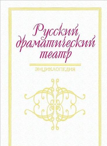9785852701671: Russkiĭ dramaticheskiĭ teatr: Ėnt͡s︡iklopedii͡a︡ (Russian Edition)