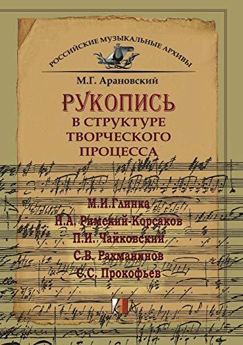 9785852853240: Rukopis V Strukture Tvorcheskogo Protsessa (Musica Et Litteratura) (Russian Edition)