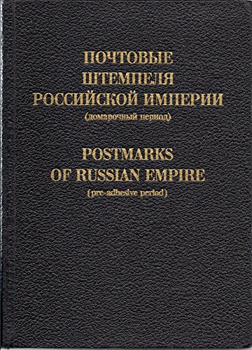 Postmarks of Russian Empire (Pre-Adhesive Period).: Dobin, Manfred.