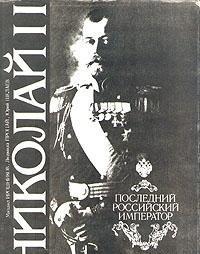 9785853950191: Nikolaĭ II, posledniĭ rossiĭskiĭ imperator (Russian Edition)