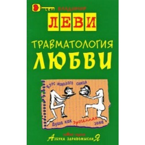 9785854070409: Traumatology Love / Travmatologiya lyubvi