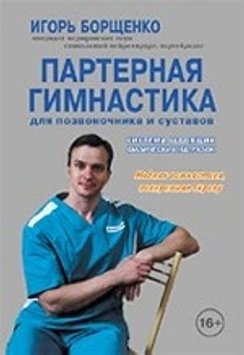 9785854071093: Parternaya gimnastika dlya pozvonochnika i sustavov