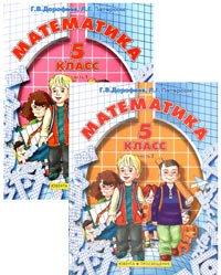 9785854290418: Matematika 5 klass V 2 kh chastyakh / Matematika : 5 klass : Uchebnik : Komplekt iz 2-h chastey (In Russian)