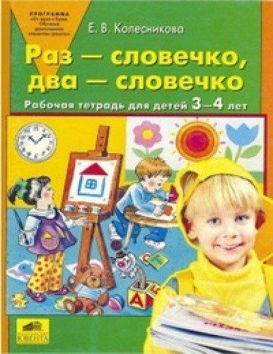 9785854290470: Raz - slovechko, dva - slovechko. Rabochaya tetrad dlya detey 3-4 let