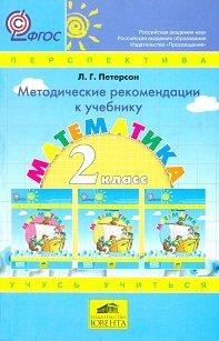 Matematika. 2 klass: Metodicheskie rekomendatsii dlya uchiteley