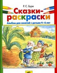 9785854292061: Skazki-raskraski. Albom dlya zanyatiy s detmi 4-6 let