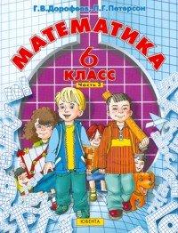 9785854293051: Mathematics 6kl 3h [Tutorial] / Matematika 6kl 3ch [Uchebnik]