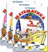 9785854294836: Matematika 2 klass. Uchebnik v 3-kh chastyakh (Novaya oblozhka FGOS)