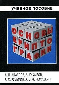 Foundations of cryptography Proc. allowance. - 3rd: A. Yu. Zubov,