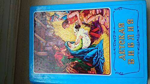 Russian Children Bible (Russian Edition)