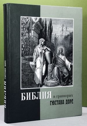 BIBLE IN RUSSIAN HARDCOVER EDITION with Engravings: GUSTAVE DORE