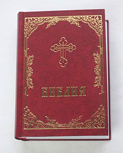 RUSSIAN ORTHODOX BIBLE (CHRISTIAN BIBLE IN THE RUSSIAN LANGUAGE): Jehova, various, etc et al Jesus