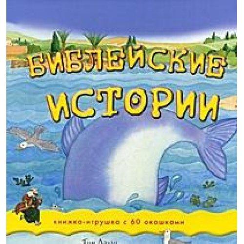 9785855242669: Biblejskie istorii Knizhka igrushka