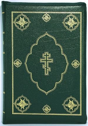 9785855242744: Leather Russian Bible / Leather Closure, Green Color with Zipper / Synodal Russian with Non-Canonical Books of Old Testament / Golden Edge / 170X240mm