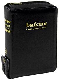 9785855243208: Bibliya s kommentariyami (podarochnoe izdanie)