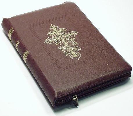 9785855243741: Bible 1127 077DC ZTI vishnev fut na lightning Bibliya 1127 077DC ZTI vishnev fut na molnii