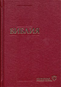 9785855244502: Bibliya