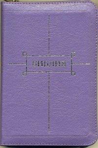 9785855244564: Bibliya (podarochnoe izdanie)