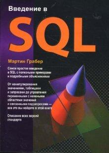 9785855820102: Vvedenie v SQL