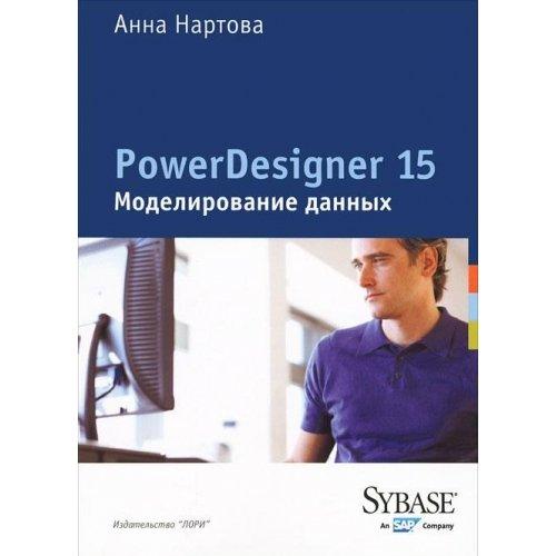9785855823165: PowerDesigner 15. Modelirovanie dannyh