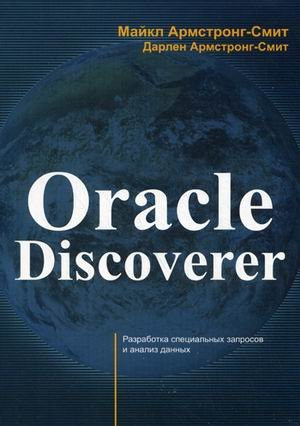 9785855823585: Oracle Discoverer