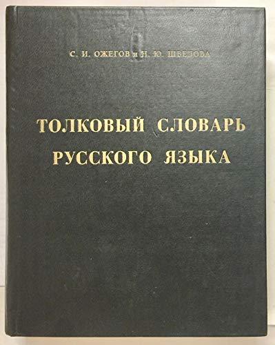9785856320021: Tolkovyj Slovar Russkogo Jazyka