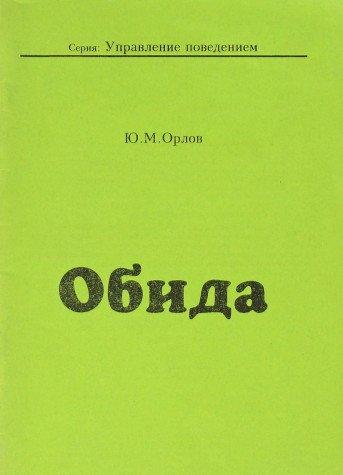 9785856610115: Azbuka molchaniia, ili, Toponomika (Russian Edition)