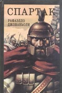 9785856820019: Spartak