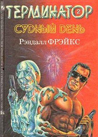 9785857010105: Terminator-2. Sudnyy den