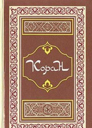 9785857600023: Koran