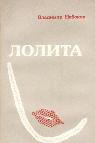 9785857600061: Lolita