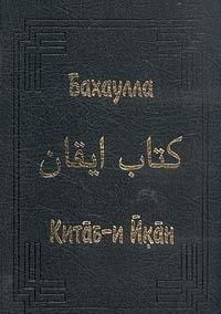 9785858031734: Kitab-i Ikan (Pamiatniki Kul'tury Vostoka, XIV)