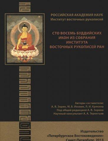 sto vosem buddijskih ikon iz sobranija instituta: a v zorin