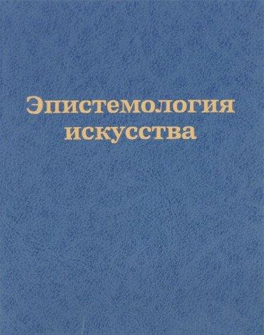 Epistemologiya Iskusstva: BERGER, L.