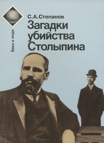 9785858640035: Zagadki ubiĭstva Stolypina (Veka i li͡u︡di) (Russian Edition)