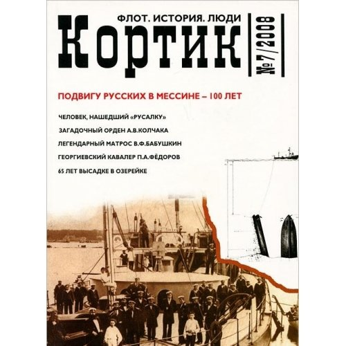 """kortik flot istorija ljudi â""""–7 2008"""