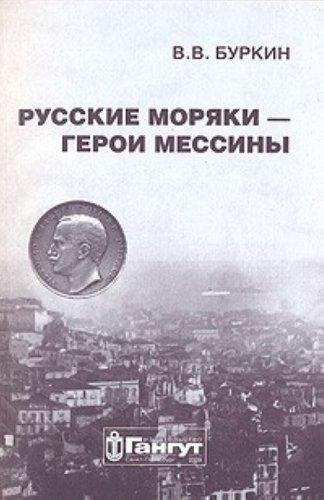 """kortik flot istorija ljudi â""""–10 2009"""