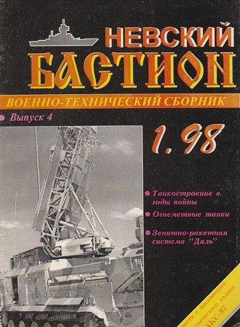 9785858751250: Nevskiy bastion. Voenno-tehnicheskiy sbornik. Vypusk 4