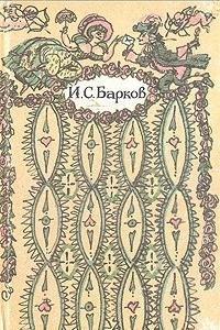 Luka Mudishchev: Poema: Barkov, Ivan