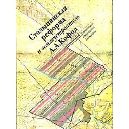 9785858871408: Stolypinskaya reforma i zemleustroitel A. A. Kofod. Dokumenty, perepiska, memuary