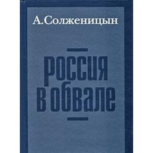 9785858872986: Russia in Collapse 3rd ed Rossiya v obvale 3 e izd