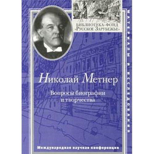9785858873297: Nikolai Medtner Questions biography and creativity / Nikolay Metner Voprosy biografii i tvorchestva