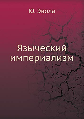 9785859280087: Pagan Imperialism (Russian Edition)