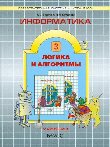 9785859397730: Informatika Logika i algoritmy 3 klass