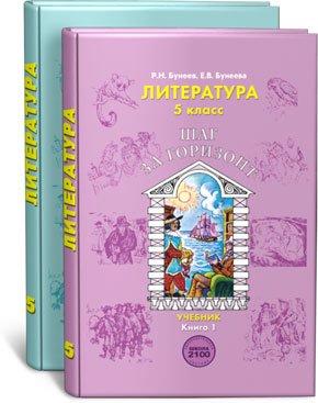 9785859398959: Literatura. Shag za gorizont. 5 klass. Uchebnik (kolichestvo tomov: 3)