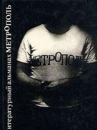 9785859500178: Metropol: Literaturnyi almanakh