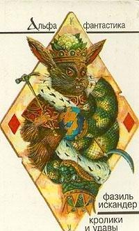 Kroliki I Udavy (Rabbits and Boa Constrictors): Iskander, Fazil Abdoulovitch