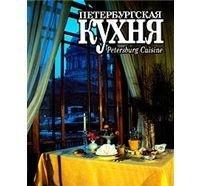 Peterburgskaia kukhnia: Krivorogov, R. B.