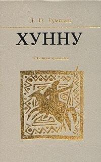 Khunnu. Stepnaia trilogiia. - (text in russian): Gumilev, L. N.